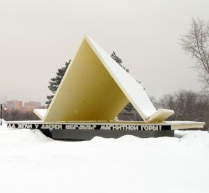 Magnitogorsk Tent Monument